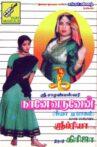 Naane Varuven Movie Streaming Online