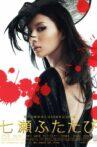 Nanase futatabi Movie Streaming Online