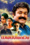 Narasimham Movie Streaming Online