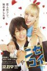 Nisekoi: False Love Movie Streaming Online