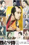 Nomitori Samurai Movie Streaming Online