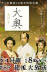 Ooku Saishusho Movie Streaming Online