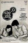 Oru Pakka Kathai Movie Streaming Online