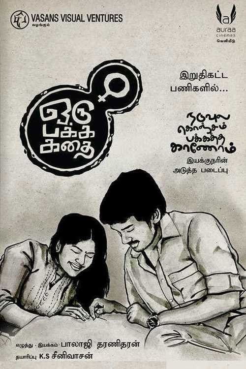 Oru Pakka Kathai Movie Streaming Online