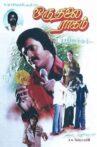 Oru Thalai Raagam Movie Streaming Online