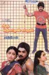 Oru Thottil Sabadham Movie Streaming Online