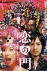 Otakus in Love Movie Streaming Online