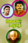 Ottayal Pattalam Movie Streaming Online