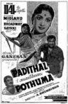 Padithaal Mattum Podhuma Movie Streaming Online