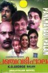 Panchavadi Palam Movie Streaming Online