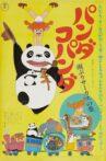 Panda! Go Panda!: Rainy Day Circus Movie Streaming Online