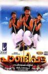 Pandippada Movie Streaming Online