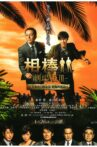 Partners: The Movie III Movie Streaming Online