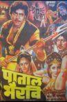 Pataal bharavi Movie Streaming Online