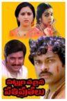Patnam Vachina Prativrathalu Movie Streaming Online