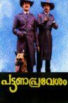 Pattanapravesham Movie Streaming Online