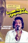 Payanangal Mudivathillai Movie Streaming Online