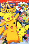 Pikachu and Pichu Movie Streaming Online