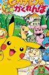 Pikachu's PikaBoo Movie Streaming Online