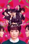 Poison Berry in my Brain Movie Streaming Online