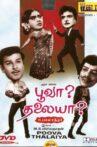 Poova Thalaiya Movie Streaming Online