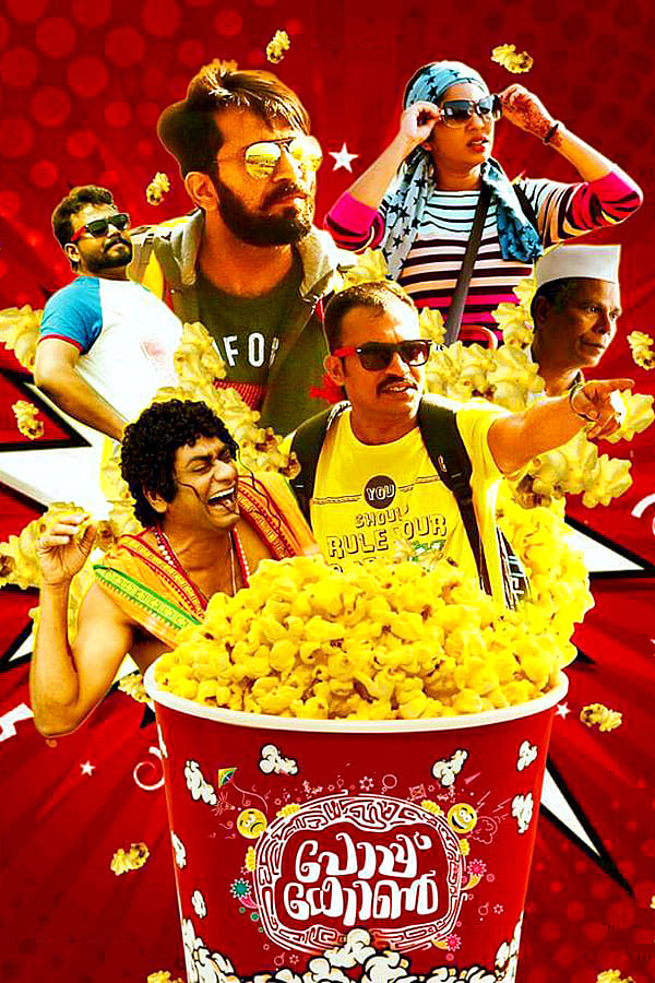 Popcorn Movie Streaming Online