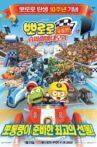 Pororo: The Racing Adventure Movie Streaming Online
