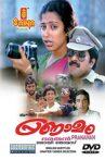 Pranamam Movie Streaming Online