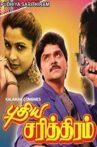 Pudhiya Sarithiram Movie Streaming Online