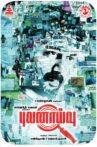 Pulanaivu Movie Streaming Online