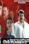 Raktha Sakshikal Zindabad Movie Streaming Online