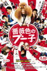 Rose Color's Buko Movie Streaming Online