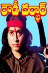Rowdy Durbar Movie Streaming Online
