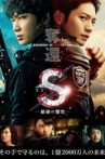 S: The Last Policeman: Recovery of Our Future Movie Streaming Online