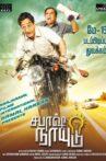 Sabaash Naidu Movie Streaming Online