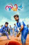 Sachin Movie Streaming Online