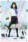 Sailor Suit and Machine Gun: Graduation Movie Streaming Online