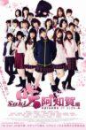 Saki Achiga-hen: Episode of Side-A Movie Streaming Online