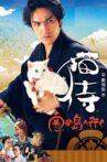 Samurai Cat 2: A Tropical Adventure Movie Streaming Online
