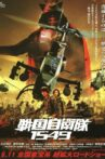 Samurai Commando Mission 1549 Movie Streaming Online