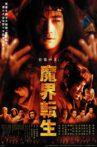Samurai Resurrection Movie Streaming Online