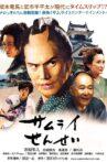 Samurai Sensei Movie Streaming Online