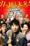 Samurai Shifters Movie Streaming Online