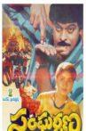 Sangarshana Movie Streaming Online