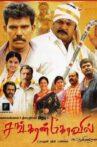 Sankarankovil Movie Streaming Online