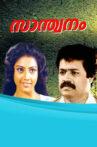 Santhwanam Movie Streaming Online