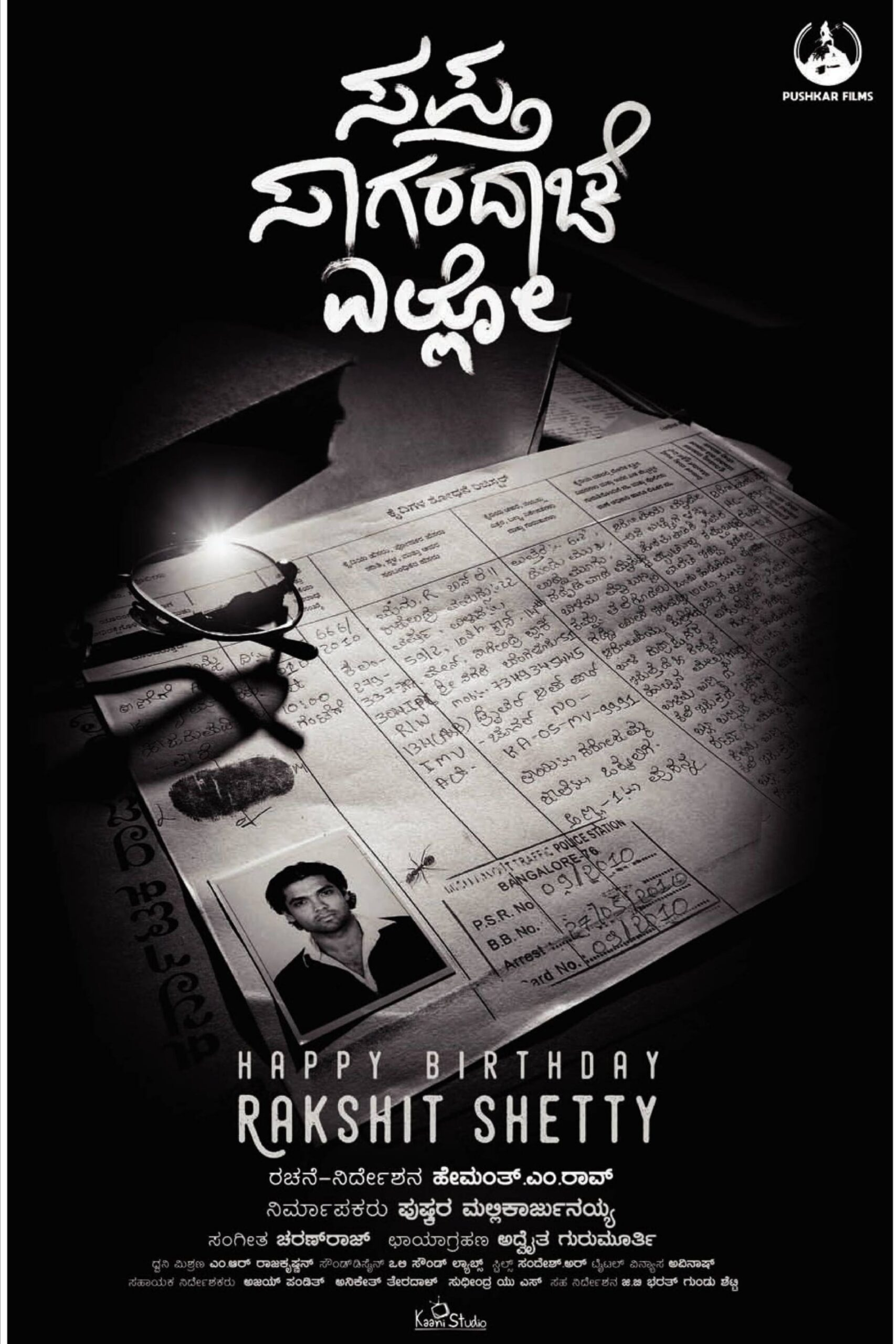 Sapta Sagaradaache Yello Movie Streaming Online