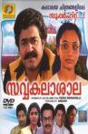 Sarvakalasala Movie Streaming Online