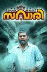 Savaari Movie Streaming Online