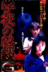 School Ghost Story G Movie Streaming Online